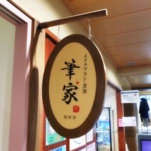 http://www.fudeya-shop.com/info/DSCN0098.JPG