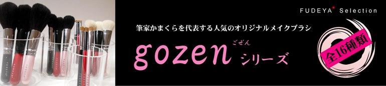 header_gozenSP02.jpg